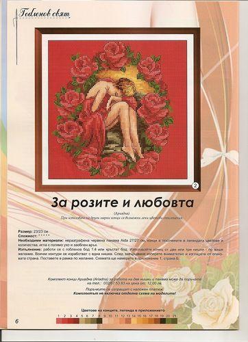 Dama de rosas   El Desvan de Ninfa
