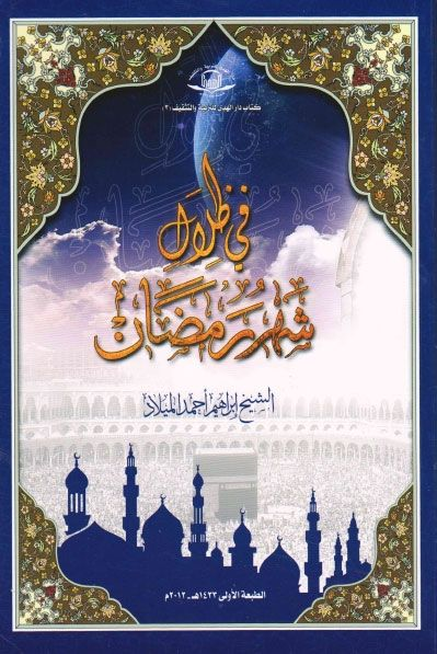 في ظلال شهر رمضان المؤلف الشيخ ابراهيم أحمد الميلاد عدد الصفحات 155 Http Alfeker Net Library Php Id 2008 Ebook Pdf Ebook Crown Jewelry