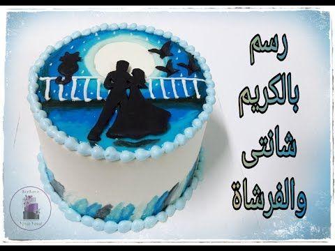 طريقة رسم لوحة فنية بالكريم شانتى والفرشاة على التورتة تجربتى الأولى Youtube Desserts Cake Birthday Cake