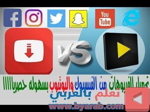 اسهل طريقة تحميل فيديو من اليوتيوب والفيس بوك للاندرويد 2020 In 2020 Phone Electronic Products Youtube