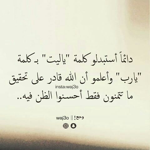 Pin By Tom On Arabic Words Quotes Sayings