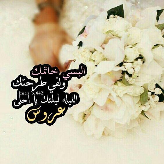 Pin By Hala H On صور زواج Wedding Pillars Wedding Themes Happy Eid