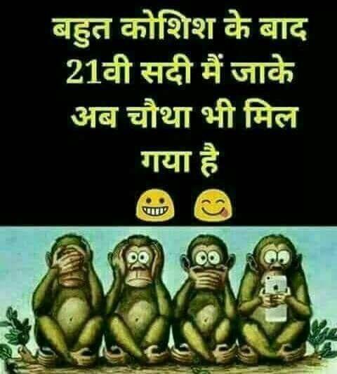 Kon Ha Bataiye Chotha Fun Quotes Funny Funny Quotes Very Funny Jokes