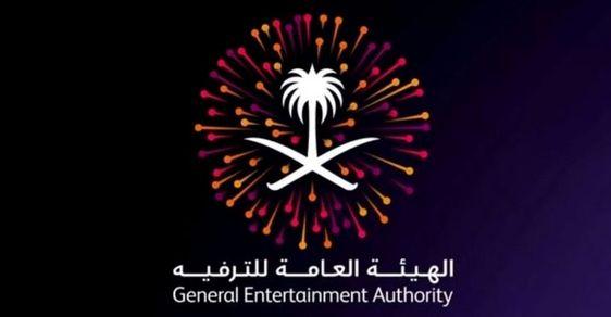 الهيئة العامة للترفيه تدعم تطوير الفن بالسعودية Entertaining Movie Posters Author
