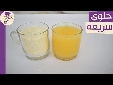 عندك كاس عصير برتقال وكاس سميد تعالي نعمل اسهل وصفه مطبخ ساسى Youtube Cooking Recipes Food Desserts