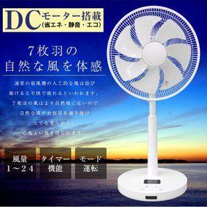 扇風機 Dcモーター サーキュレーター 7枚羽 リモコン付き タイマー付き 首振り おしゃれ サーキュレーター 扇風機 タイマー