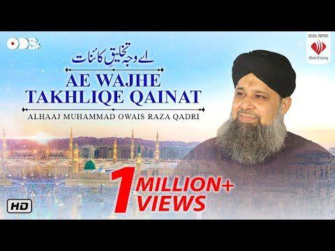 Ae Wajhe Takhliqe Qainat Owais Raza Qadri New Naat 2019 Ya Nabi ﷺ Ods Plus Youtube In 2020 Keep Watching Shab E Barat Youtube