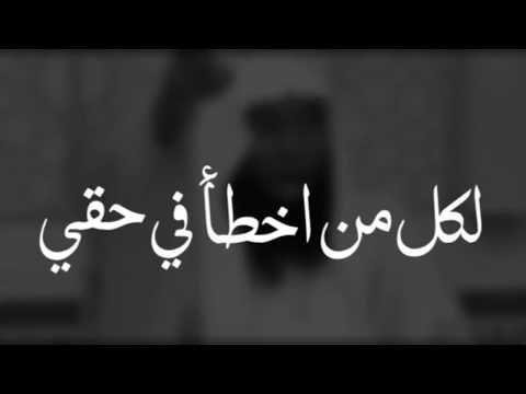 لكل من اخطأ في حقي Youtube Quran Quotes Love Birthday Girl Quotes Love Words