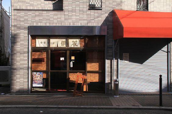 日本 豐島 中央通商店街  米其淋 | 伊藤麵店