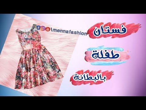 فساتين بنانيت 2016 بلبترون رووعه Youtube Kids Dress Sewing Dresses Baby Dress