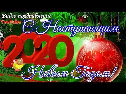 S Nastupayushim Novym Godom 2020 Krasivoe Video Pozdravlenie Youtube Rozhdestvenskie Pozdravleniya Novogodnie Otkrytki Rozhdestvenskie Ukrasheniya