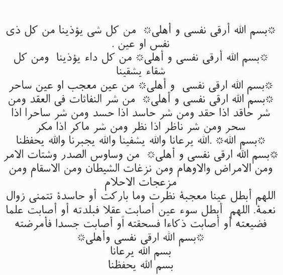 بسم الله ارقي نفسي و اهلي Quran Quotes Love Quran Quotes Quran Verses