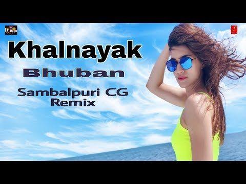 Khalnayak Sambalpuri Remix Bhuban Dj Is Sng Sambalpuri Dj Remix Song 2019 Mixdjstar Is Pr Youtube In 2020 Remix Music Dj Remix Songs Dj Remix