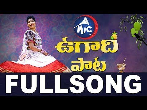 Ugadi Special Song 2018 Ugadi Songs Mangli Mictv In Youtube Songs Digital News Singer