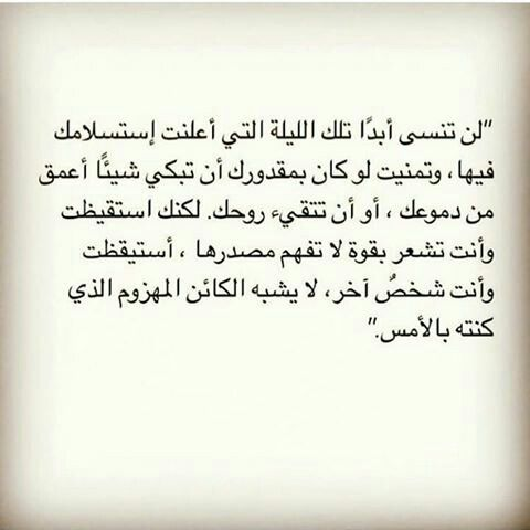 Pin By Mahytab Mohamed Janna On Arabic Quotes Arabic Quotes Inspirational Quotes Words