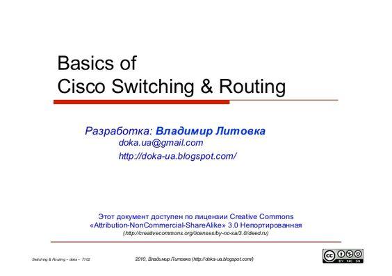 Basics of routing & switching: basics