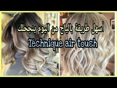 أسهل طريقة لعمل البالياج مستحيل ماينجحلكش فيديو مفصل كل الخطوات الأدوات اللازمة الرنساج Youtube Long Hair Styles Hair Styles Hair