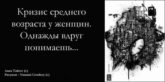Кризис среднего возраста у женщин Однажды вдруг понимаешь...  http://www.awareness-way.ru/content/2381-krizis-srednego-vozrasta-u-zhenshchin-odnazhdy-vdrug-ponimaesh
