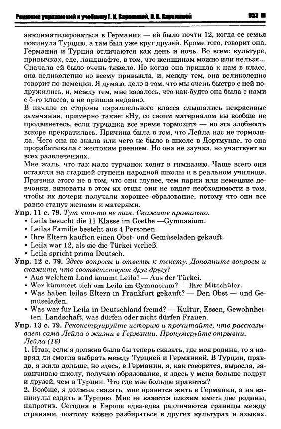 По подготовке к гиа за 9 класс автор лысенко кулабухова решите систему уравнений 3x 2 2x y 9 и 2x y