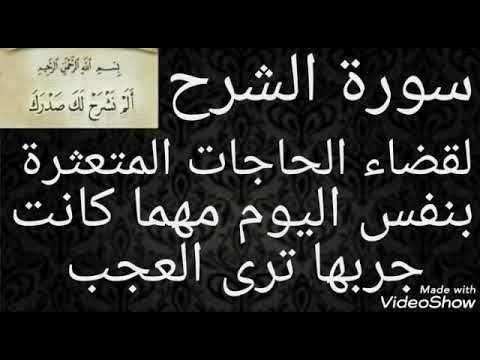 سورة الشرح لقضاء الحاجه المتعثره بنفس اليوم مهما كانت جربها ترى العجب Youtube Islam Facts Duaa Islam Quotations
