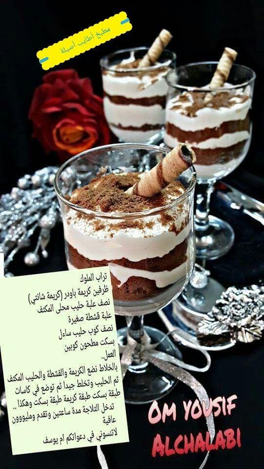 تراب الملوك Yummy Food Dessert Ramadan Desserts Food Receipes