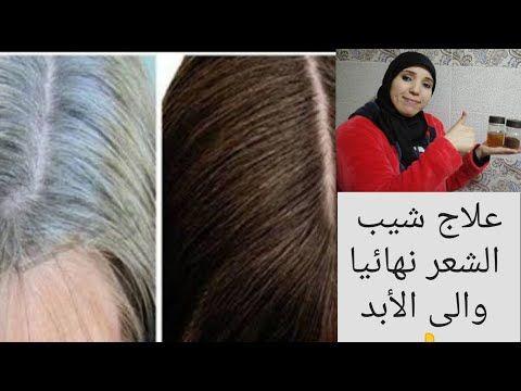 بدون مبالغه اقوى وصفتين لعلاج الشيب و علاج الشعر الابيض واحده مائيه و الاخرى بالزيت Youtube Hair Care Beauty Beauty Hacks
