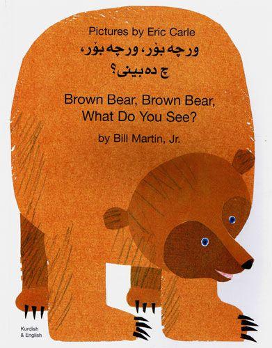 Resultados de la Búsqueda de imágenes de Google de http://www.little-linguist.co.uk/user/products/large/Brown-Bear-Kurdish-L.jpg