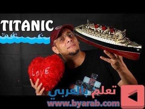 تعلم اللغة الانجليزية من الاغاني أغنية تايتنك Titanic بدون موسيقى بالشرح مع الكلمات والج Titanic Sombrero Hats
