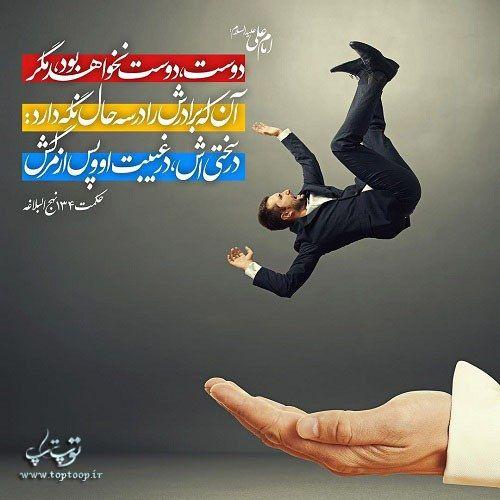 عکس نوشته حدیث درباره دوست و رفیق Quran Quotes Words Hadith