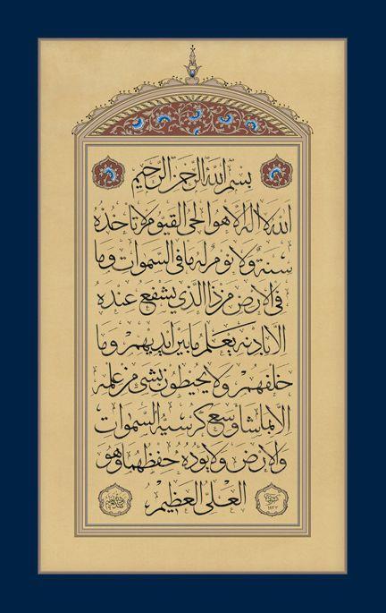 Desertrose Ayat Alkursi The Throne Verse