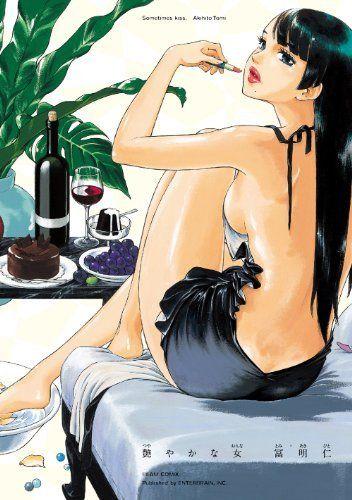 艶やかな女 (ビームコミックス(ハルタ)) 冨 明仁, http://www.amazon.co.jp/dp/B00JGI5FLQ/ref=cm_sw_r_pi_dp_p4M0tb1SFS70Q