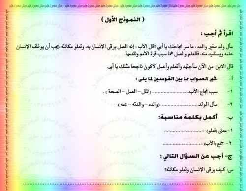نماذج أسئلة القراءة المتحررة للصف الرابع الابتدائي Https Boooklet Blogspot Com 2018 12 Arabic Prim 4 Html Personalized Items Person