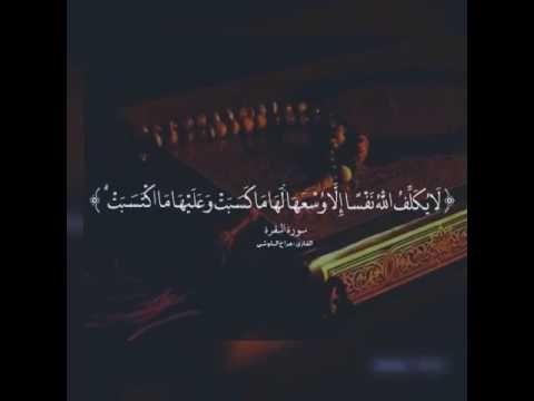 ولقد جعلنا في السماء بروجا وزيناها للناظرين هزاع البلوشي Youtube Movie Posters Poster Quran
