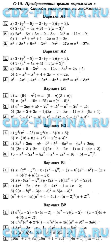 Гдз по алгебре класс тождества сокращённого умножения