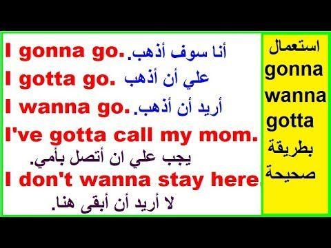 جمل وعبارات شائعة ومهمة في اللغة الانجليزية للاستعمال اليومي Youtube Call My Mom English Grammar Call Me