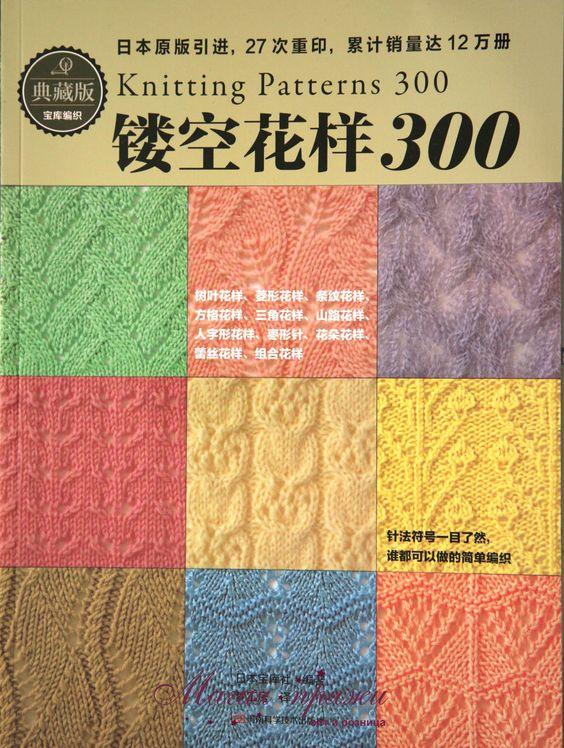 300 узоров спицами - японские каталоги