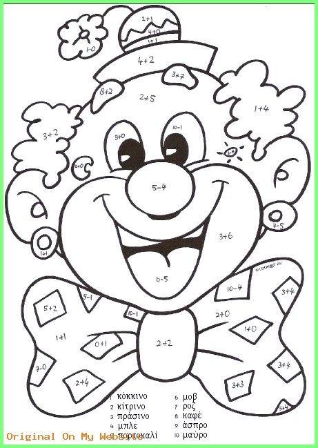 Kunst Grundschule E Yliko Gia Didaskalia Ma8hmatika Kunstgrunds Math Coloring Clown Crafts Coloring Books