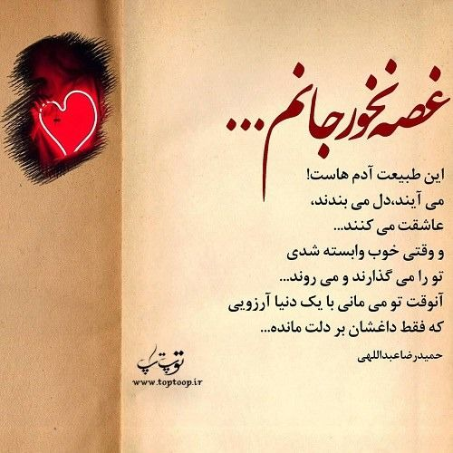 آلبوم عکس پروفایل های بسیار دلنشین جذاب و زیبا در توپ تاپ ببینید Persian Quotes Text Pictures Farsi Quotes