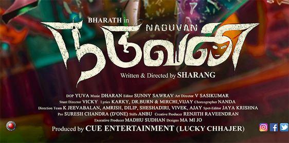 Naduvan Movie First Look Poster
