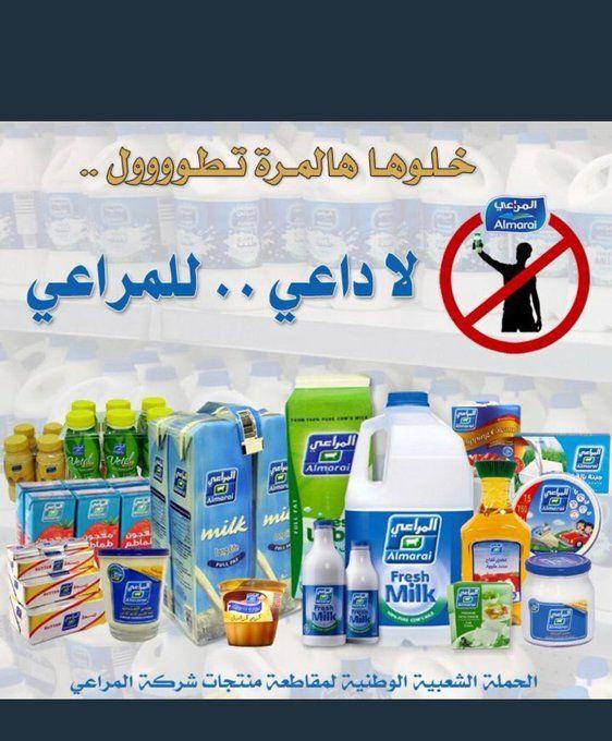 جحدر On Twitter Spray Bottle Cleaning Supplies Fresh Milk