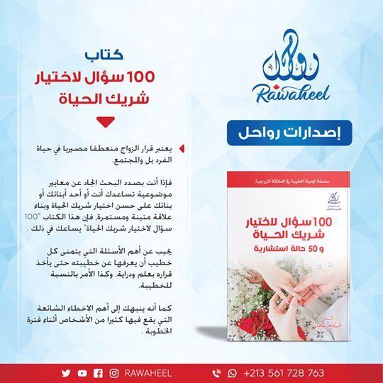 كتاب 100 سؤال لاختيار شريك الحياة Personal Care Toothpaste Care