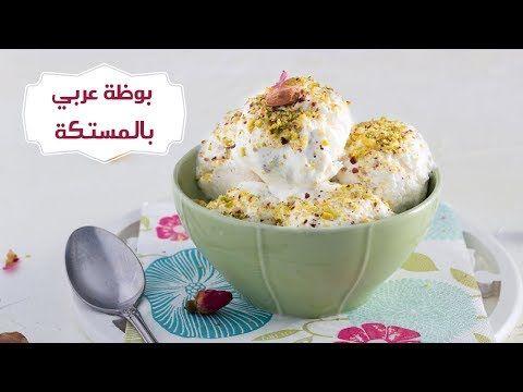 طريقة عمل بوظة عربي بالمستكة مع الشيف نجلاء Youtube Desserts Food Ice Cream