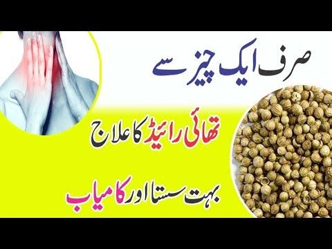 Only One Ingredient Will Solve Your Thyroid Problem Youtube