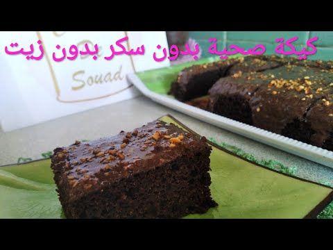 كيكة صحية بالدقيق الكامل بدون سكر وبدون زيت ولا زبدة Cake Diet Youtube Desserts Food Cuisine