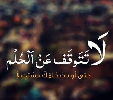 حكم عن المستقبل اقوال واقتباسات عن المستقبل Book Qoutes Ex Quotes Arabic Love Quotes