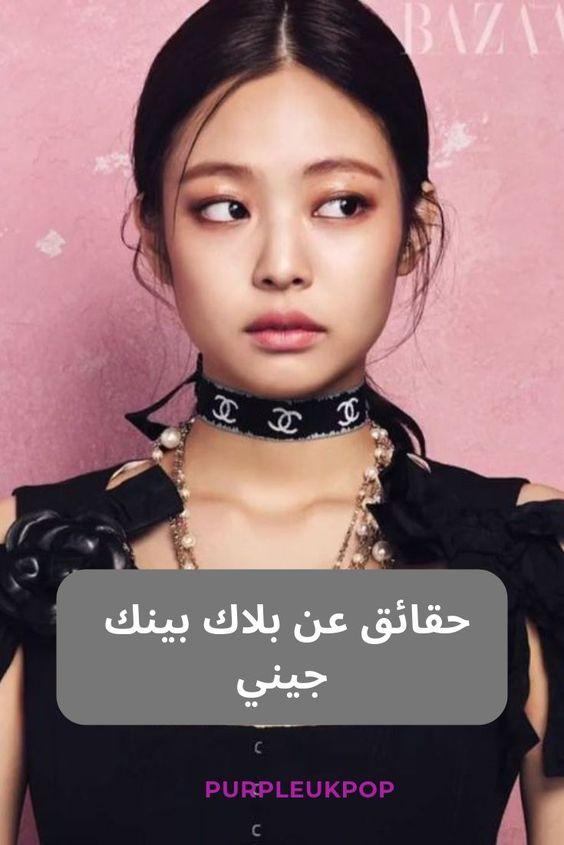 بلاك بينك جيني Movie Posters Blackpink Blackpink Jennie