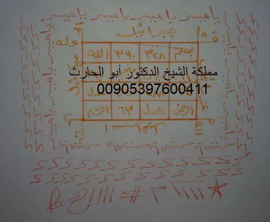 اقوى عقد نوم ستعمل في جلب الحبيب والمحبة الدائمة Gif Pictures Alphabet Allah