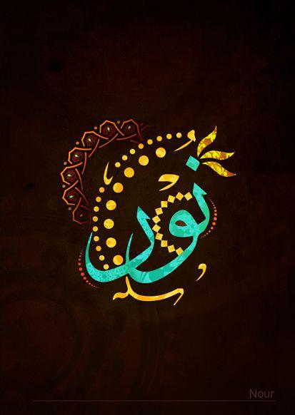 Calligraphy Calligraphy Name And Arabic Calligraphy On