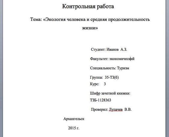 Титульный лист реферата образец украина esoctan