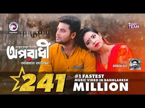 Bangla Song Youtube Con Immagini
